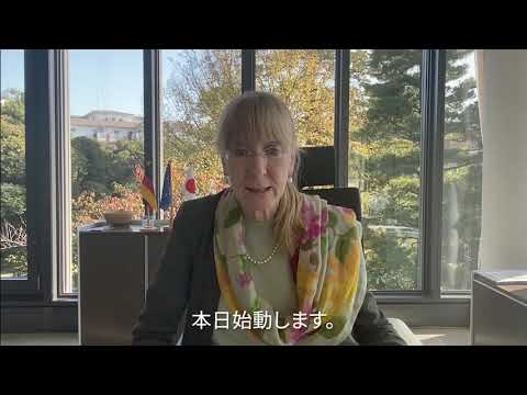 Greeting from H.E. Ms. Ina Lepel (Ambassador of the Federal Republic of Germany to Japan, Tokyo)